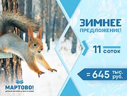 Поселок «Мартово» 645 тыс. рублей за участок